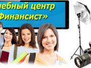 Курсы 1С 7.7-8.3 бухгалтерия,фотошоп,фотодело,ВЕБ-дизайн... в Николаеве